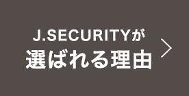 J.SECURITYが選ばれる理由