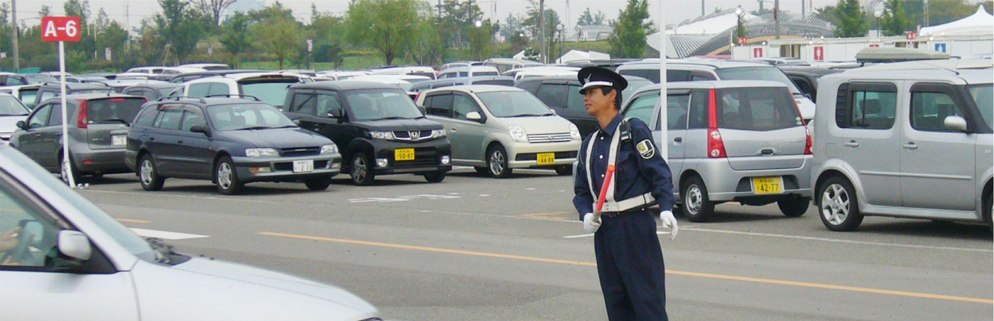 駐車場警備業務