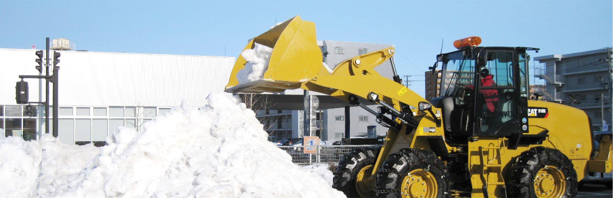 雪氷対策業務